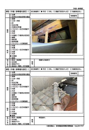 建物状況調査報告書①
