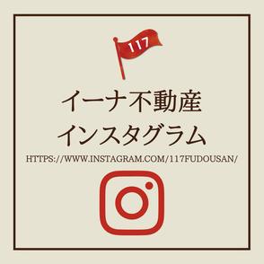 イーナ不動産 千葉・船橋・四街道エリア ファースト住宅は団地リノベ 中古物件 中古住宅 中古販売 リフォーム お好みのライフスタイルが充実 インスタグラム instagram