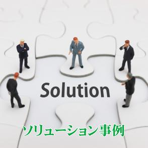 ソリューション・事例 日本ビクター工業株式会社
