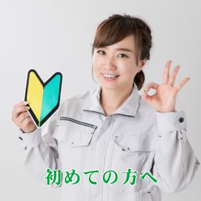 初めての方へ 日本ビクター工業株式会社