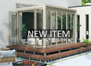 日々進化していくエクステリア&ガーデン商品 ガーデンルーム・カーポート・石材etc 新商品のご紹介