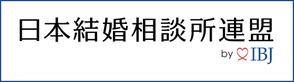 日本ケッッコン相談所連盟 IBJ加盟店