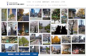 桜通代官町司法書士事務所トップページ画像・リンク