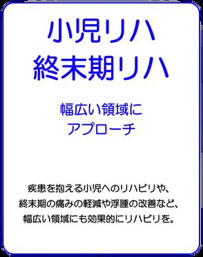 マークスター リハビリ 小児 終末期 横須賀