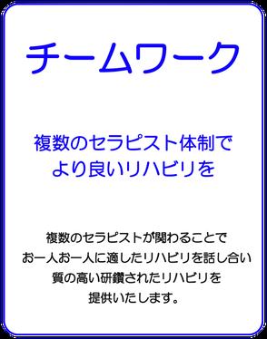 マークスター リハビリ チームワーク PT OT 横須賀