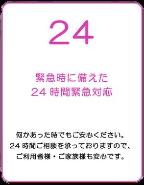 マークスター訪問看護 24時間対応 横須賀 緊急訪問
