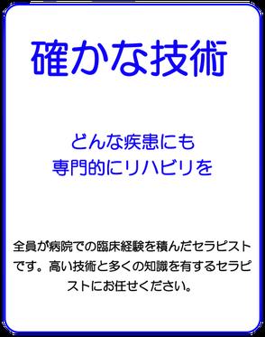マークスター リハビリテーション 高い技術 PT OT 横須賀