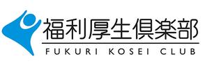 結婚相談所 for M は、株式会社リロクラブ「福利厚生倶楽部」の契約店です。