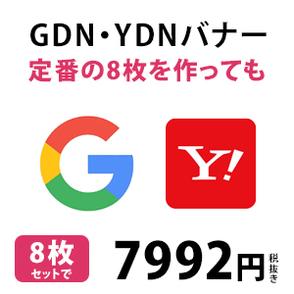 GDN・YDNのバナー制作8枚セット