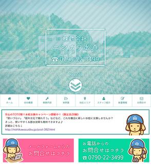 ニシカワ水道様Webサイト(Wordpressオリジナルテンプレート)