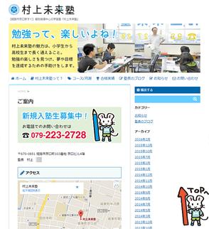 村上未来塾様Webサイト(Wordpressカスタマイズ)