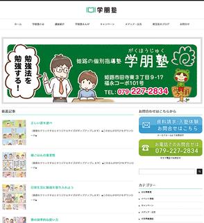 学朋塾webサイト(Wordpressカスタマイズ)