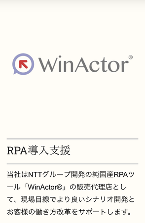 WinActorの説明付きアイコン
