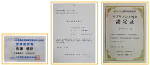 サプリメント漢方・医薬品登録販売者証