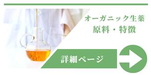 フケかゆみを解決する漢方シャンプー生薬甘草の育毛効果原料ページへ