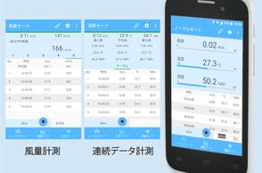 ワイヤレス風速計AF101 スマホアプリ