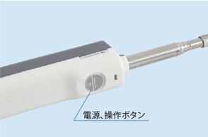 ワイヤレス風速計AF101 プローブ側操作ボタン