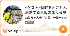 大阪・生野区幸せのまくら屋さんに快適睡眠の話