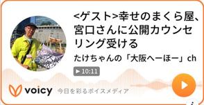 幸せのまくら屋、宮口さんに公開カウンセリング受ける