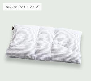 オーダー枕ワイドサイズ