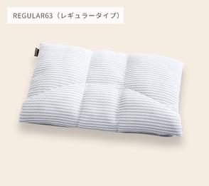 オーダー枕レギュラータイプ