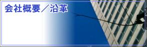 会社概要/沿革ページへ