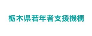 栃木県若年者支援機構