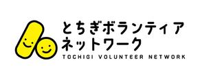 認定NPO法人とちぎボランティアネットワーク
