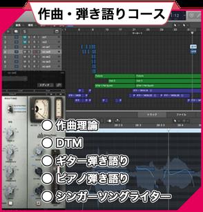 作曲 DTM プロ 東京 スクール 代官山