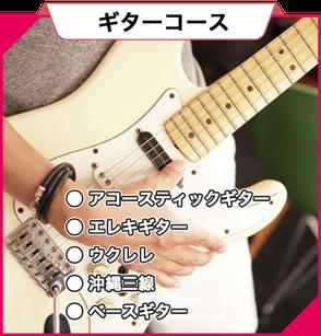 アコースティックギター エレキギター ウクレレ 沖縄 三線 ベースギター  レッスン 音楽 スクール