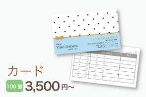 美容院・美容室・理容室・ヘアサロンのカード制作