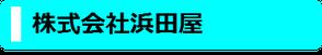 株式会社浜田屋