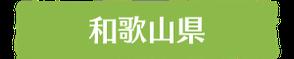 和歌山県|ウッドタワー研究会の個人会員