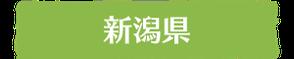 新潟県|ウッドタワー研究会の個人会員