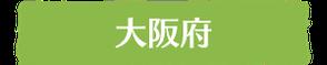 大阪府|ウッドタワー研究会正会員