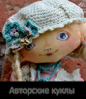 интерьерные текстильные авторские куклы ручной работы
