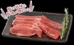 知多牛工房 牛小屋の 焼肉用ばらカルビ
