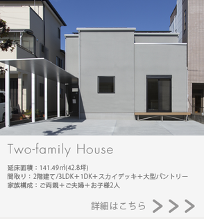 Two-family Houseの画像