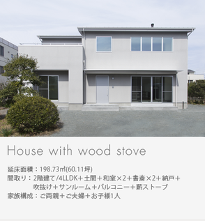 House with wood stoveの画像