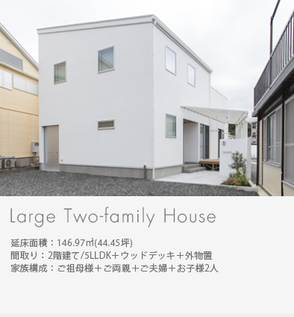 Large Two-family Houseの画像