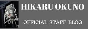 奥野ひかる事務局
