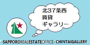 北37条西賃貸ギャラリー(kitaku_KIkita37JoNishi_Chintai-Gallery)