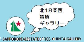 北18条西賃貸ギャラリー(kitaku_Kita18JoNishi_Chintai-Gallery)