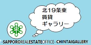 北19条賃貸ギャラリー(higashiku_Kita19JoHigashi_Chintai_Gallery)