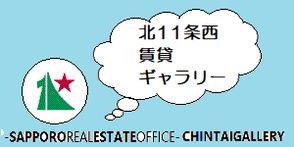 北11条西賃貸ギャラリー(kitaku_Kita11JoNishi_Chintai-Gallery)