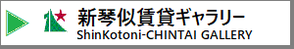 ShinKotoni Chintai Gallery 新琴似賃貸ギャラリー