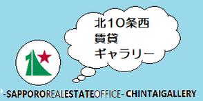 北10条西賃貸ギャラリー(kitaku_Kita10JoNishi_Chintai-Gallery)