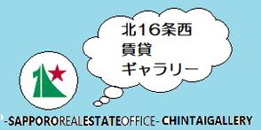 北16条西賃貸ギャラリー(kitaku_Kita16JoNishi_Chintai-Gallery)