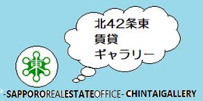 北42条東賃貸ギャラリー(Higashiku_Kita42JoHigashi_Chintai-Gallery)