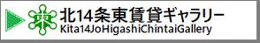 北14条東賃貸ギャラリー(Higashiku_Kita14JoHigashi_Chintai-Gallery)